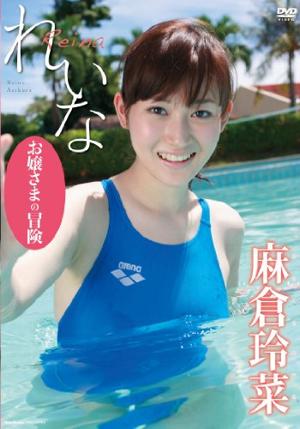 麻倉玲菜、DVD「れいな」のデビュー動画